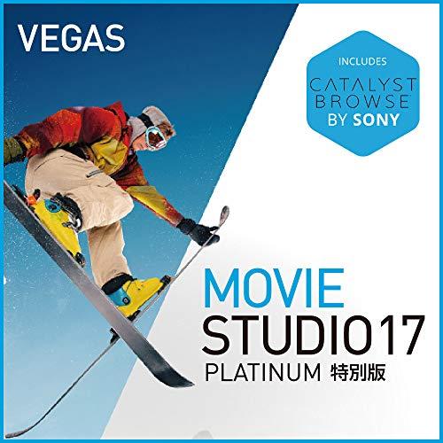 VEGAS Movie Studio 17 Platinum 特別版 (最新) win対応 ダウンロード版