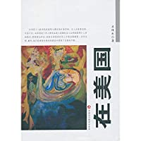 World Chinese Writers Series ( Series 1 ) : In the U.S.(Chinese Edition)