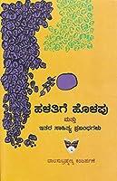 Halatige Holapu Mattu Ithara Saahitya Prabhandagalu