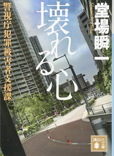 壊れる心 警視庁犯罪被害者支援課 (講談社文庫)