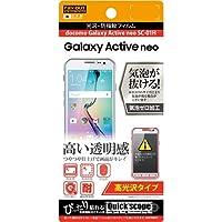 レイ・アウト Galaxy Active neo SC-01H フィルム 光沢フィルム  RT-GAH1F/A1