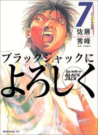 ブラックジャックによろしく(7) (モーニング KC)