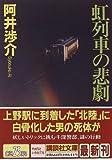虹列車の悲劇 (講談社文庫)