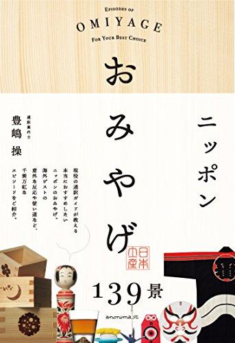 ニッポンおみやげ139景