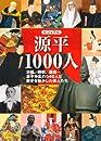 ビジュアル源平1000人