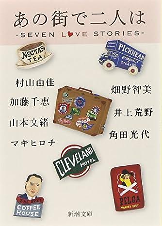 あの街で二人は: ‐seven love stories‐ (新潮文庫)