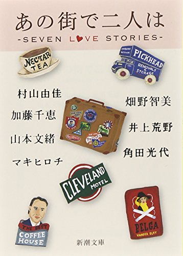 [画像:あの街で二人は: ‐seven love stories‐ (新潮文庫)]
