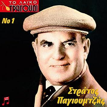 To Laiko Tragoudi: Stratos Pagioumtzis, No. 1