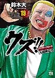 クズ!! ~アナザークローズ九頭神竜男~ 19 (ヤングチャンピオン・コミックス)