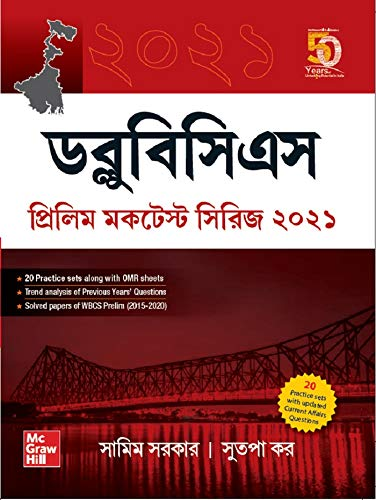 WBCS Prelim Mock Test Series 2021 - Bengali Edition