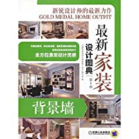 Latest home design books about ( Season 1 ) : Walls(Chinese Edition)