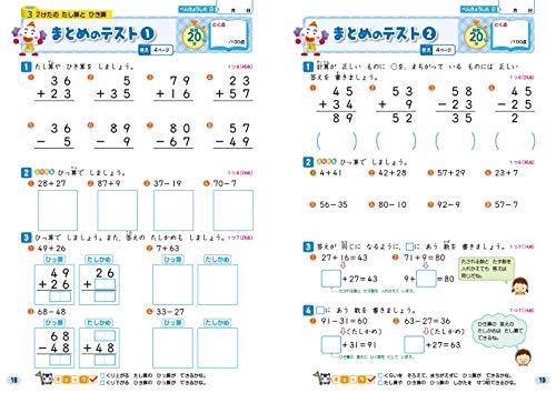 文理『小学教科書ワーク数と計算2年全教科書対応版』
