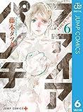 ファイアパンチ 6 (ジャンプコミックスDIGITAL)