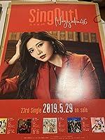 白石麻衣 乃木坂46 Sing out 会場限定 ポスター 欅坂46 日向坂46