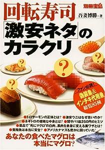 回転寿司「激安ネタ」のカラクリ−ファン必読! 偽装魚&インチキ代用魚総覧85種