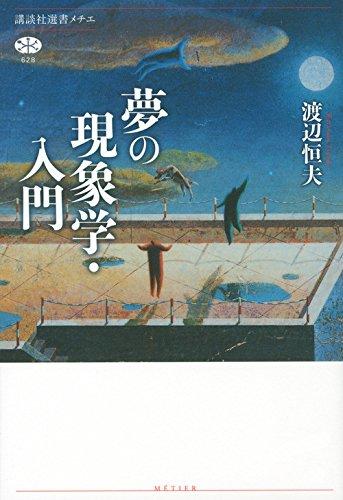 夢の現象学・入門 (講談社選書メチエ)
