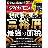 週刊ダイヤモンド21年5/1・8合併号 [雑誌]