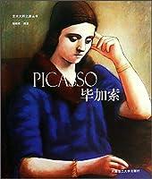 艺术大师之旅丛书:毕加索