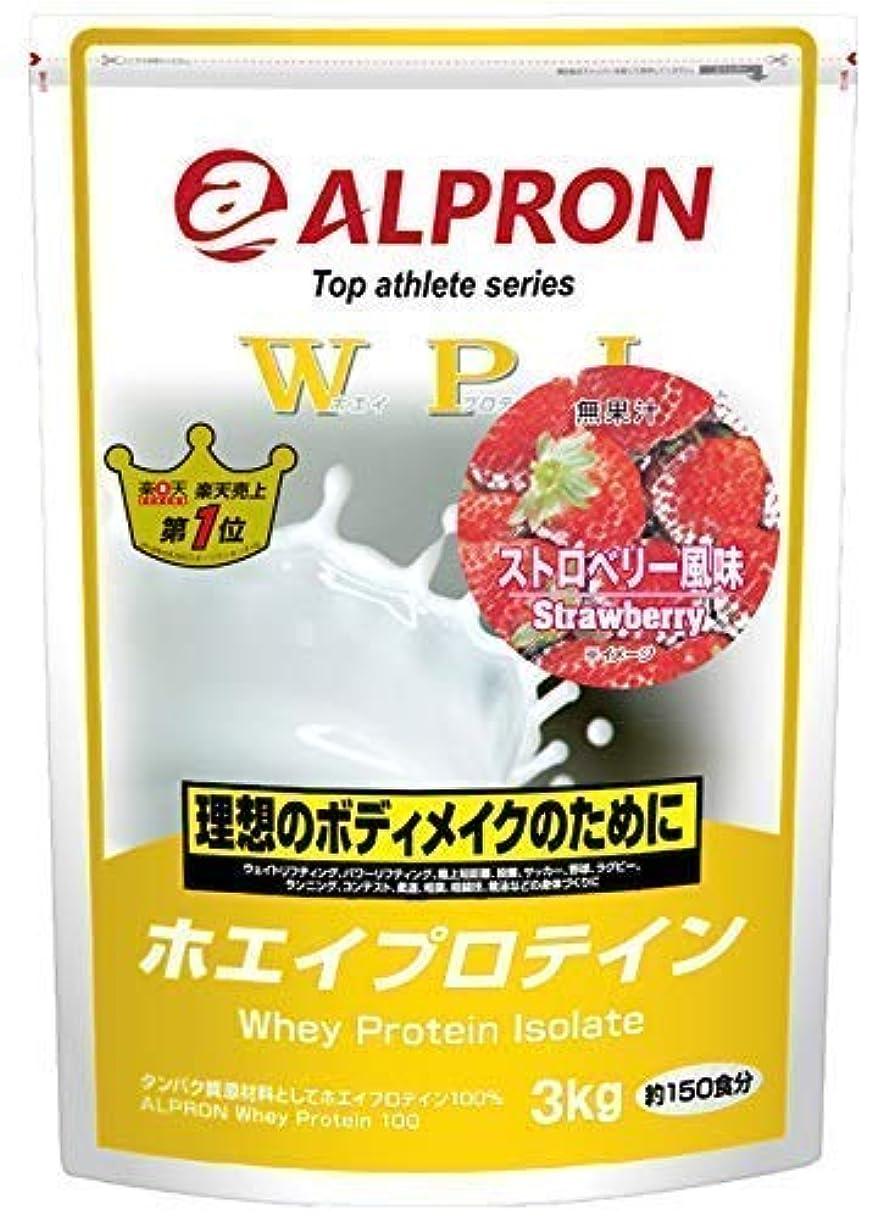 ケーブルカーアンカー不規則性アルプロン WPI ホエイプロテイン100 3kg 【約150食】ストロベリー風味(WPI ALPRON 国内生産)