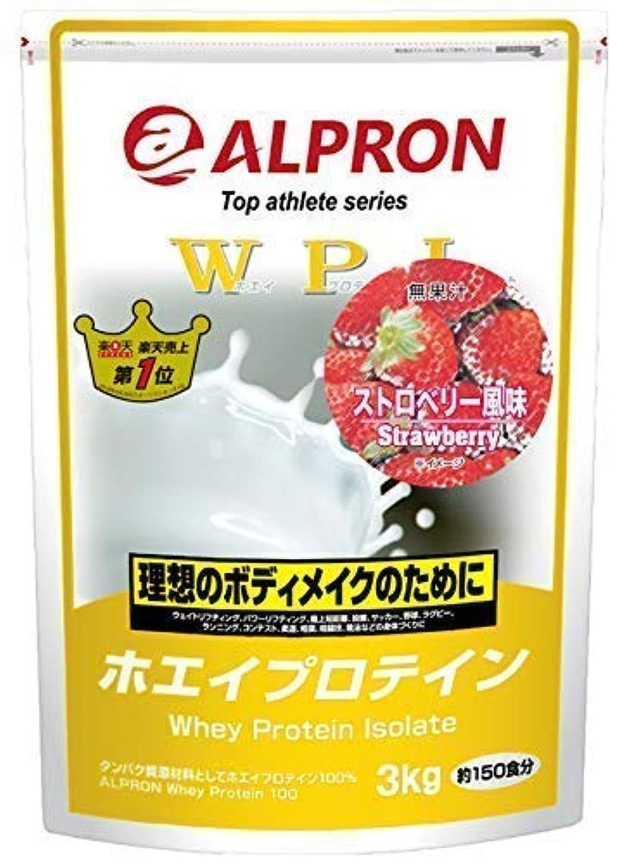 貞あらゆる種類のシングルアルプロン WPI ホエイプロテイン100 3kg 【約150食】ストロベリー風味(WPI ALPRON 国内生産)