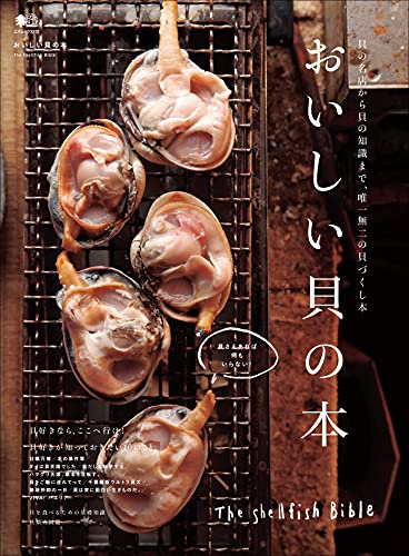 おいしい貝の本[雑誌] エイムック
