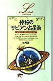 神秘のサビアン占星術 (elfin books series)