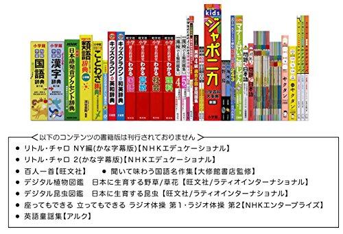 カシオ『EX-word小学生モデルXD-SK2000』