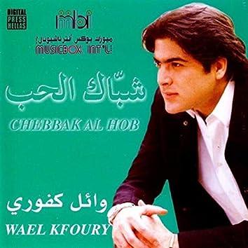 Chebbak Al Hob - شباك الحب