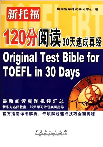 Original Test Bible for TOEFL-iBT in 30 days (Chinese Edition)