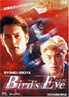 Bird's Eye-バーズ・アイ- [DVD]