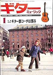 ギターミュージック 1983年1月号 新春座談会 ギター部コーチは語る ミゲル・リョベート マヌエル・バルエコ