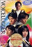 ボイスラッガー Vol.6 [DVD]