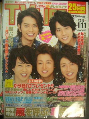 TV LIFE No.1/7号  (愛知・岐阜・三重版)
