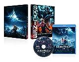 スカイライン-逆襲-[Blu-ray/ブルーレイ]