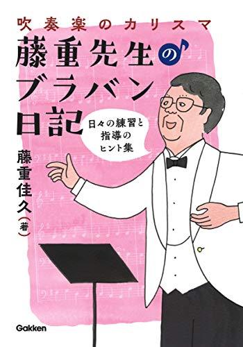 吹奏楽のカリスマ・藤重先生のブラバン日記-日々の練習と指導のヒント集