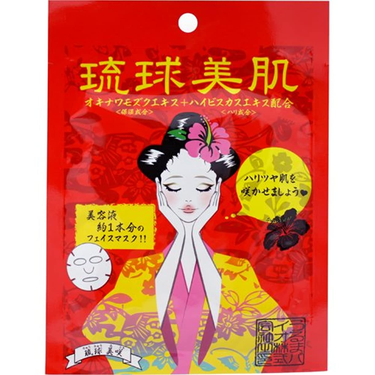無粘性の単語琉球美肌フェイスマスクシート 赤(ハイビスカスの香り)×10パック