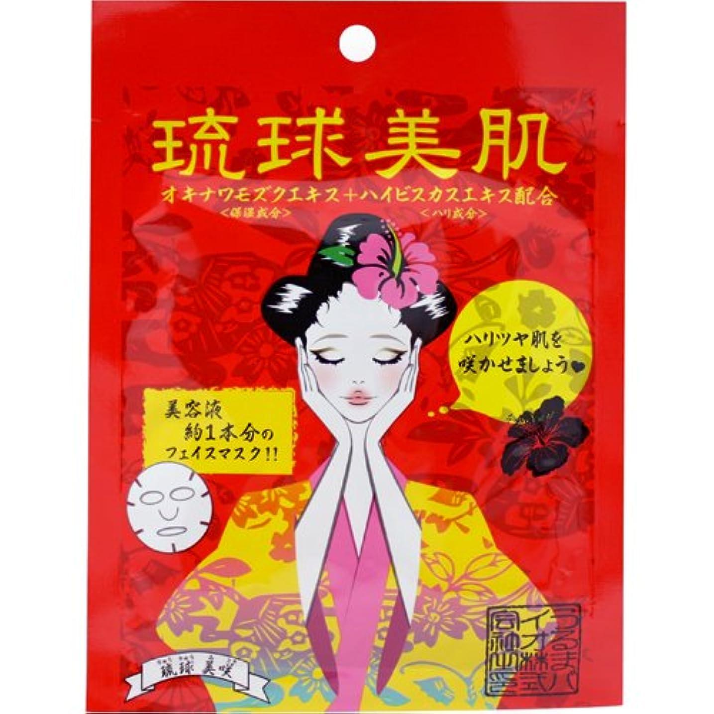 取り戻すおいしい気分が良い琉球美肌フェイスマスクシート 赤(ハイビスカスの香り)×10パック