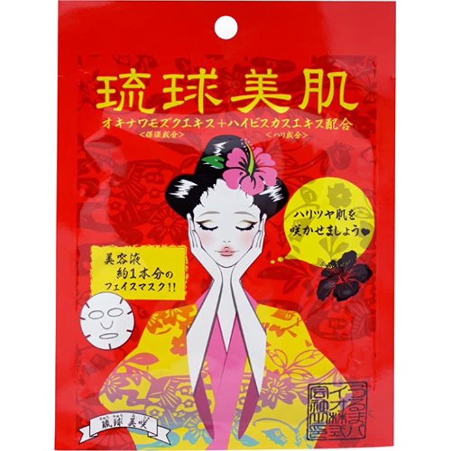 高度かき混ぜる洞窟琉球美肌フェイスマスクシート 赤(ハイビスカスの香り)×10パック