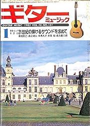 ギターミュージック 1982年1月号 21世紀の輝けるサウンドを求めて 新堀寛己 ヨーヨー・マ