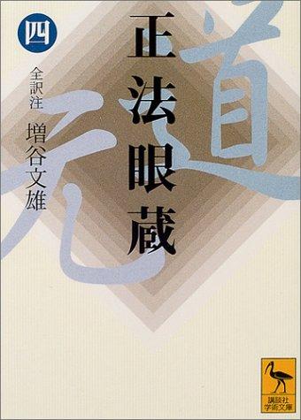 正法眼蔵(四)全訳注 (講談社学術文庫)の詳細を見る