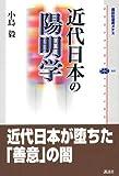 近代日本の陽明学 (講談社選書メチエ)