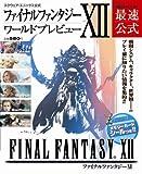 スクウェア エニックス公式 ファイナルファンタジーXII ワールドプレビュー (SE-MOOK)