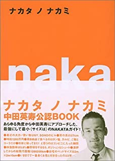 ナカタ ノ ナカミ
