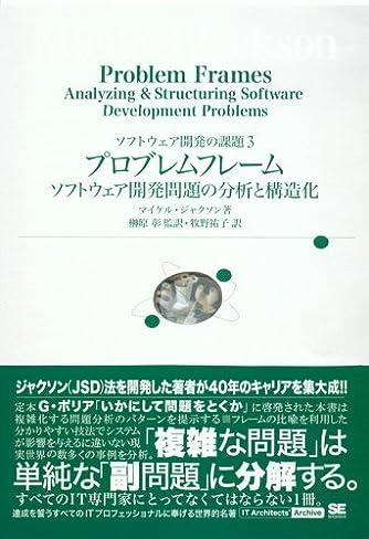 プロブレムフレーム ソフトウェア開発問題の分析と構造化 IT Architects' Archive ソフトウェア開発の課題3 (IT Architects' Archiveソフトウェア開発の課題)