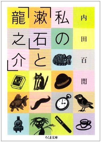 私の「漱石」と「龍之介」 (ちくま文庫)