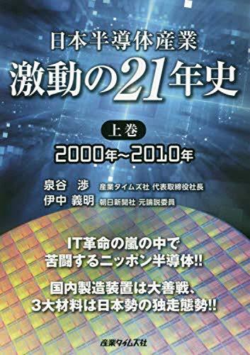 日本半導体産業 激動の21年史〈上巻〉2000年~2010年