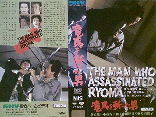 竜馬を斬った男 [VHS]