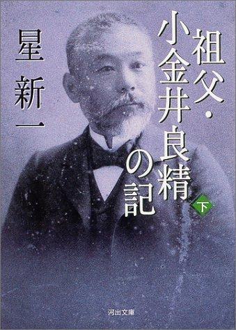 祖父・小金井良精の記 下 (河出文庫)
