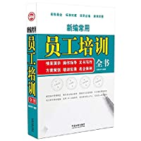 New common staff training book: scenario demonstrates. operating instructions. writing instruments. program planning. training. Record. famous enterprises Case(Chinese Edition)