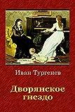 Dvorjanskoe gnezdo (Russian Edition)